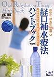 経口補水療法ハンドブック―熱中症、脱水症に役立つ 脱水症状を改善する「飲む点滴」の活用法