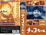 チャコちゃん [VHS]