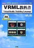 VRML教科書―「仮想現実」構築用言語を使った3D‐CGプログラミング学習 (I・O BOOKS)