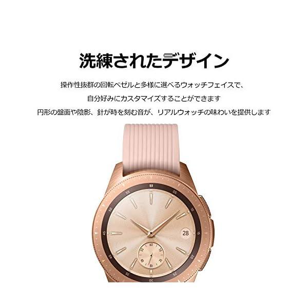 Galaxy Watch 42mm ローズゴー...の紹介画像6