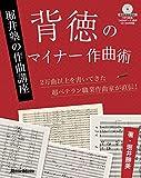 背徳のマイナー作曲術 堀井塾の作曲講座(MP3とMIDIデータを収録したCD-ROM付) 画像