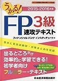うかる! FP3級 速攻テキスト 2015-2016年版