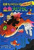 忍者サノスケじいさんわくわく旅日記〈23〉金魚大じけんの巻