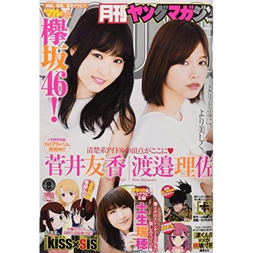 月刊ヤングマガジン 2017年 8/5 号 [雑誌]: ヤングマガジン 増刊