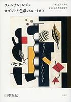 フェルナン・レジェ オブジェと色彩のユートピア: キュビスムからフランス人民戦線まで