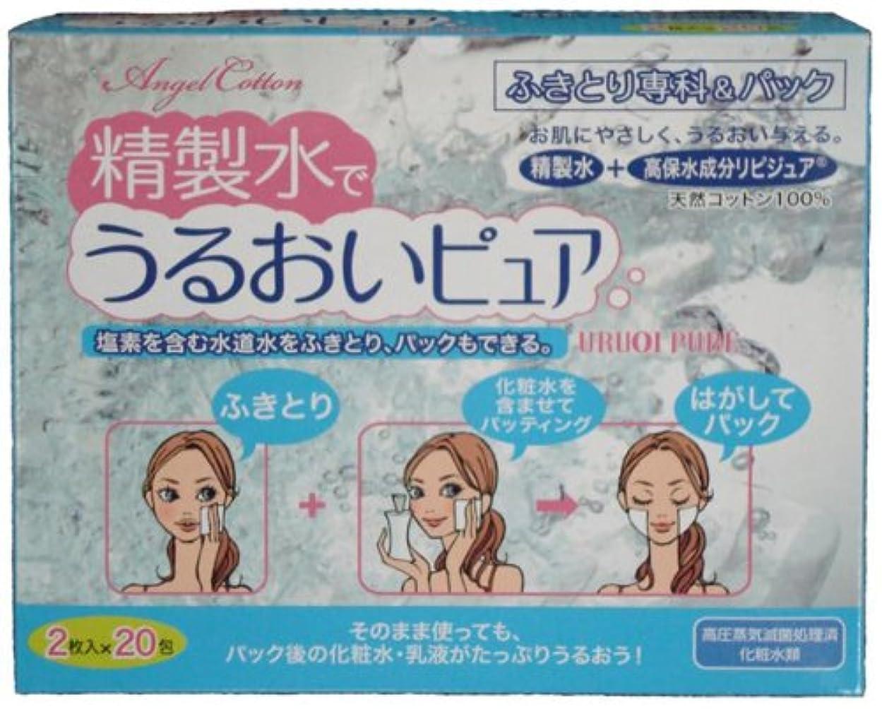ドーム円周白いAngel Cotton 精製水でうるおいピュア ふきとり専科&パック 20包