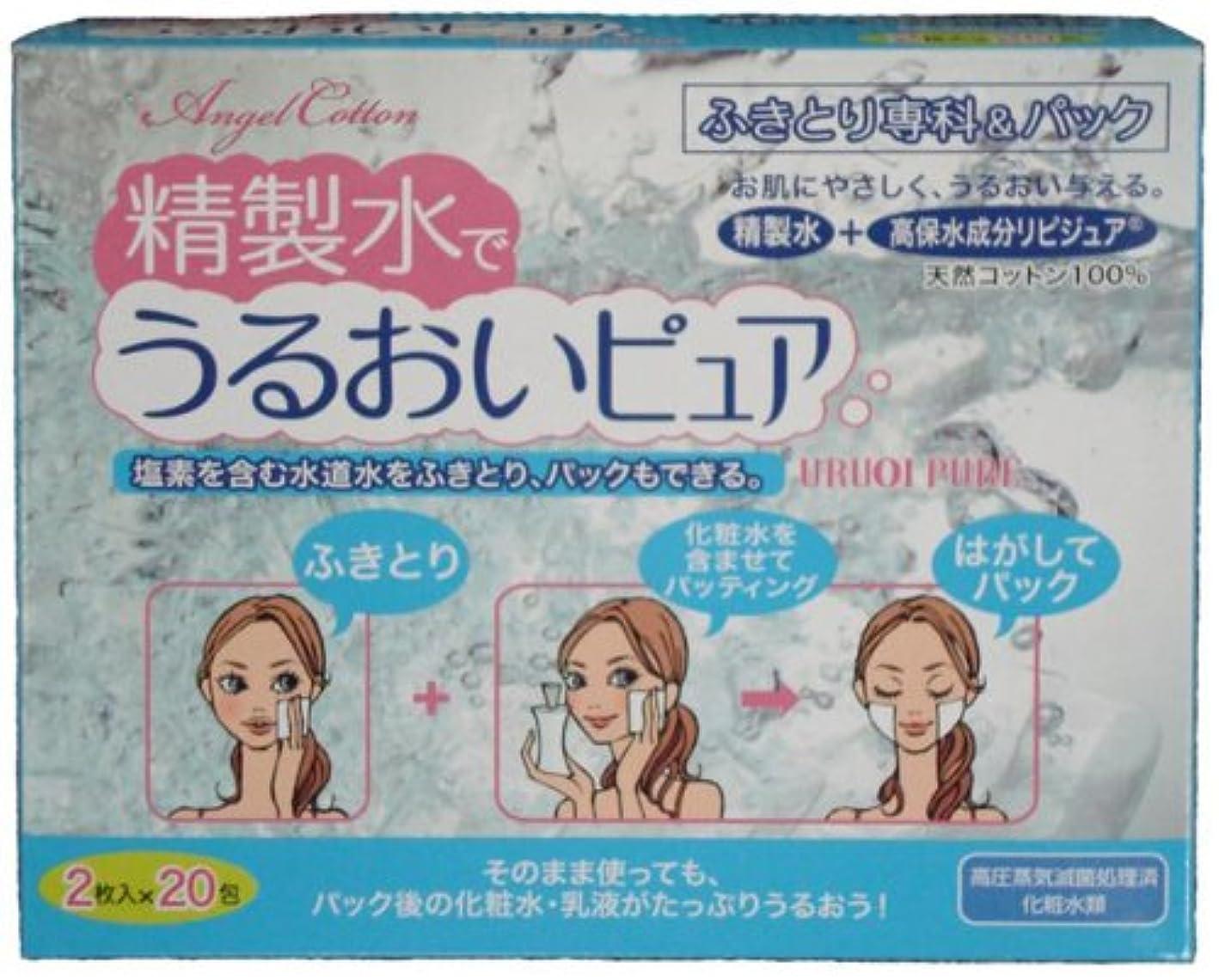 主婦主流矢印Angel Cotton 精製水でうるおいピュア ふきとり専科&パック 20包