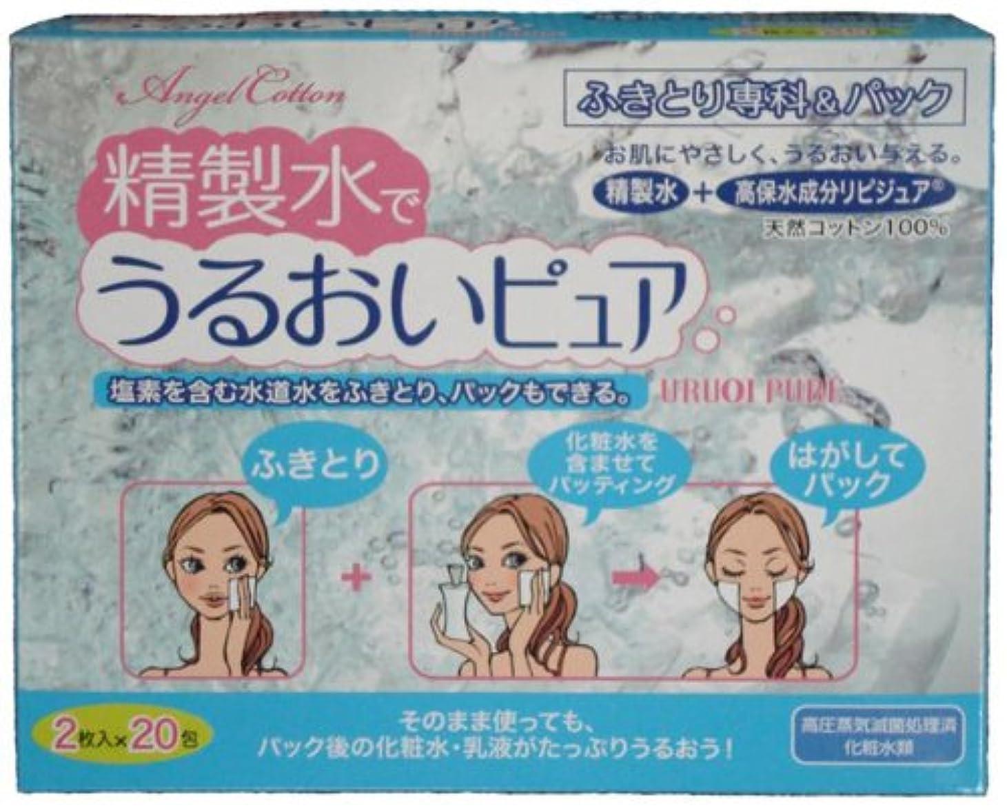 アウター熟読絶妙Angel Cotton 精製水でうるおいピュア ふきとり専科&パック 20包
