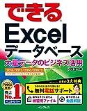 できるExcel データベース 大量データのビジネス活用に役立つ本  2016/2013/2010/2007対応 できるシリーズ