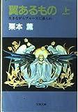 翼あるもの (上) (文春文庫 (290‐4))