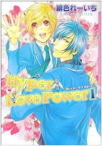 Hyper Love Power 1 (Dariaコミックス)の詳細を見る