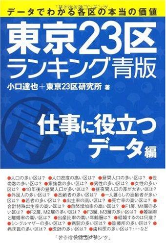 東京23区ランキング・青版 仕事に役立つデータ編の詳細を見る