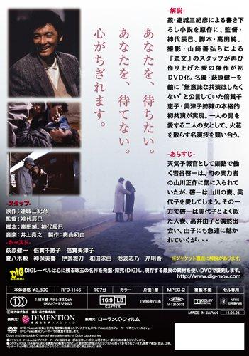 離婚しない女 [DVD]
