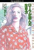 ローラが選んだ生き方―ドリーム・トリロジー〈3〉 (扶桑社ロマンス)
