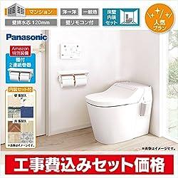 リフォーム (工事込・一括払) | Panasonic オリジナルアラウーノS2 AM | トイレ床壁内装セット | マンション | 手洗い無 | 壁排水芯120mm