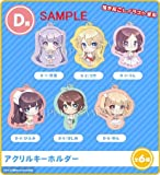 アニくじ NEW GAME! D賞 アクリルキーホルダー 全6種 セット