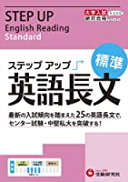 大学入試 ステップアップ 英語長文 標準: センター試験・中堅私大を突破する! (大学入試絶対合格プロジェクト)