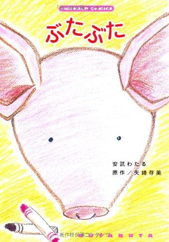 ぶたぶた 1 (エメラルドコミックス)の詳細を見る