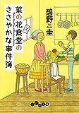 菜の花食堂のささやかな事件簿 (だいわ文庫)
