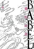 BABEL(4) (IKKI COMIX)