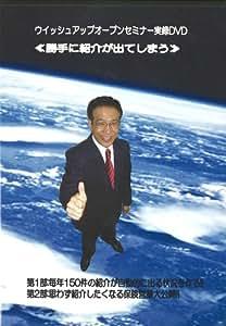 MDRT講演同内容収録 【勝手に紹介が出てしまう】(保険営業向け) [DVD]