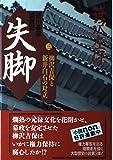 徳川幕閣盛衰記 失脚〈3〉柳沢吉保と新井白石の対立