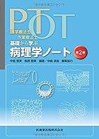 理学療法士・作業療法士 PT・OT基礎から学ぶ 病理学ノート 第2版