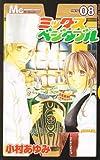 ミックスベジタブル 8 (マーガレットコミックス)