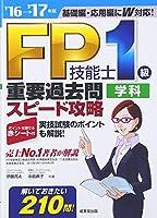 FP技能士1級学科 重要過去問スピード攻略 '16→'17年版