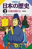 学研まんが 日本の歴史 (2) 大和の国々―大和時代