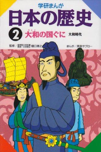 学研まんが 日本の歴史 (2) 大和の国々―大和時代の詳細を見る