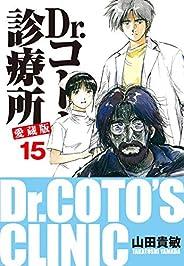 Dr.コトー診療所 愛蔵版 15