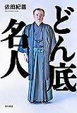 どん底名人 (角川書店単行本)