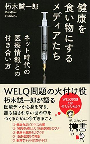 [朽木誠一郎]の健康を食い物にするメディアたち ネット時代の医療情報との付き合い方 (BuzzFeed Japan Book)