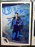 ☆SMAP『中居正広』 (19) 公式写真1枚☆ ジャニーズショップ