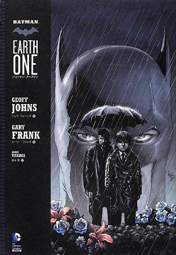 バットマン:アースワン (ShoPro Books)の詳細を見る