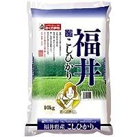 【精米】福井県 白米 コシヒカリ 10kg 平成29年産