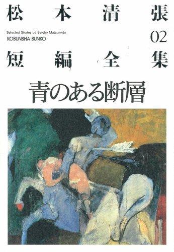 青のある断層―松本清張短編全集〈02〉 (光文社文庫)の詳細を見る