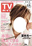 週刊TVガイド(関東版) 2015年2月6日号