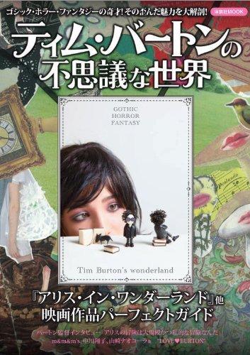 ティム・バートンの不思議な世界 (洋泉社MOOK)の詳細を見る