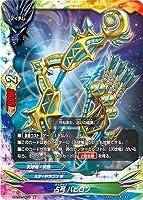 バディファイト/S-BT01-0071 占弓 バビロン【並】