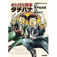 めしばな刑事タチバナ(37)[三度の飯よりサンドイッチ] (TOKUMA COMICS)