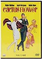 サボテンの花 [DVD]