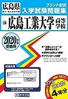 広島工業大学高等学校過去入学試験問題集2020年春受験用 (広島県高等学校過去入試問題集)