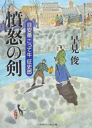 憤怒の剣─目安番こって牛征史郎 (二見時代小説文庫)
