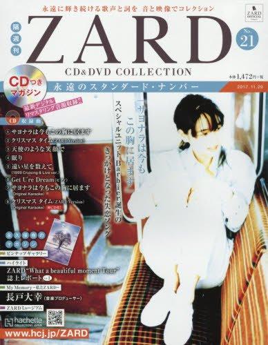 隔週刊ZARD CD&DVDコレクション(21) 2017年 11/29 号 [雑誌]