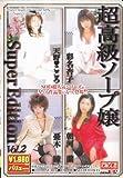 超高級ソープ嬢 Super Edition vol.2 [DVD]