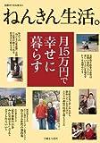 ねんきん生活。月15万円で幸せに暮らす
