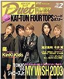 Duet(デュエット) 2003年2月号/表紙・巻頭 嵐