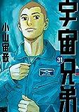 宇宙兄弟(31) (モーニングコミックス) 画像